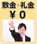 上新庄 賃貸 礼金0円 不要