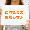【ご内覧会のお知らせ】エンブレイス加古川別府・9階角部屋♪