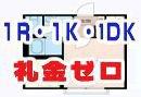 【1R・1K・1DKタイプ】 礼金ゼロ賃貸特集