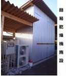 簡易乾燥機施設