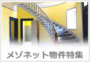 札幌エリア メゾネット賃貸物件