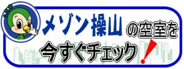 メゾン操山の空室を今すぐチェック!