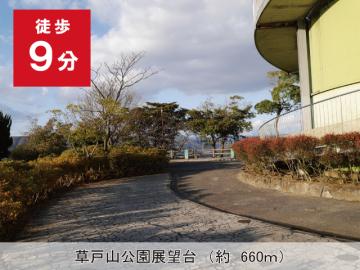 草戸山公園展望台