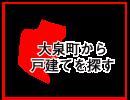 大泉町から戸建を探す