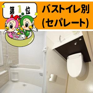 バストイレ別(セパレート)