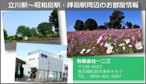 立川~昭和島、拝島駅周辺のお部屋情報