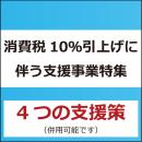 消費税10%引上げに伴う支援事業