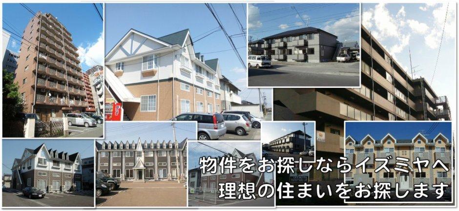 仙台市若林区の賃貸物件をお探しなら、イズミヤへ!