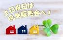 ベストセレクト志木店の現地販売会のご案内!