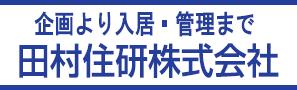 田村住研株式会社
