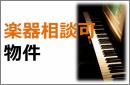 楽器演奏が相談可能な物件特集