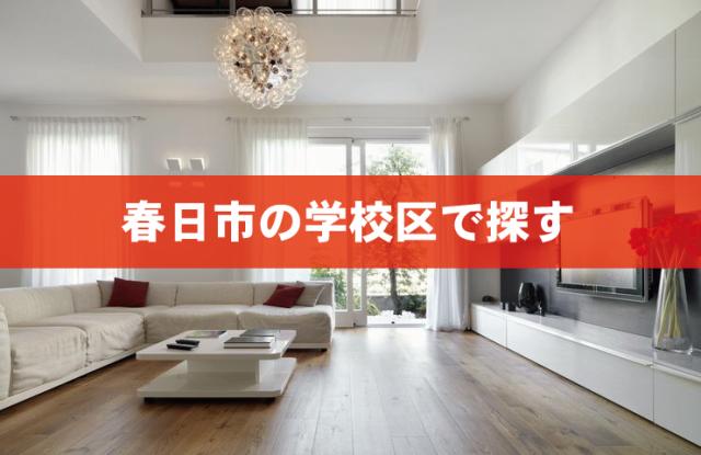 【春日市の小学校別賃貸物件検索】
