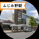 ふじみ野駅特集