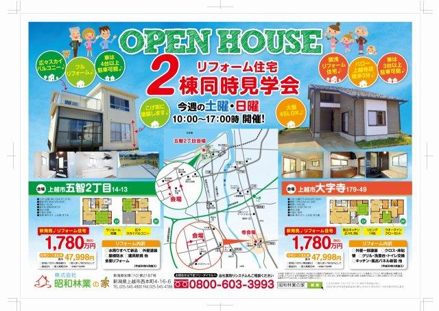リフォーム戸建 2棟同時オープンハウス開催