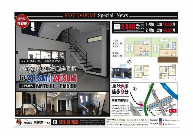 新築情報 京田辺市 大住 2880万円