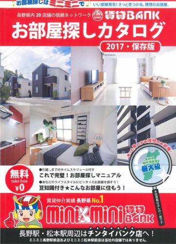 2017年度版お部屋カタログ