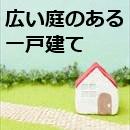 広い庭のある一戸建て