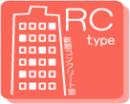 RCタイプの物件特集☆