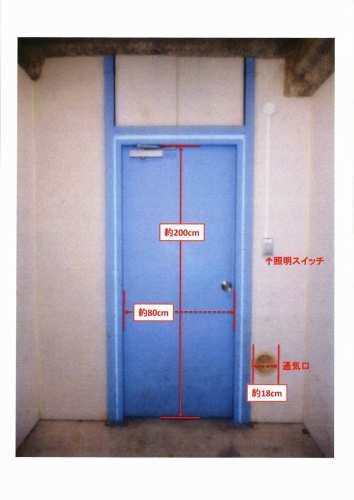 ドア(各部屋に蛍光灯が1つ、通気口が2つあります)