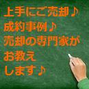 【売却成功事例】スムーズな不動産売却のコツ|フジ不動産