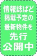 情報誌ぱど掲載物件先行公開中