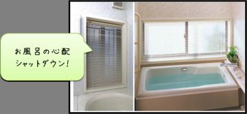 お風呂ブラインド工事