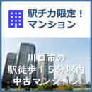 駅近のマンション 川口市 京浜東北線 埼玉高速鉄道 埼京線