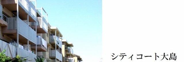 シティコート大島