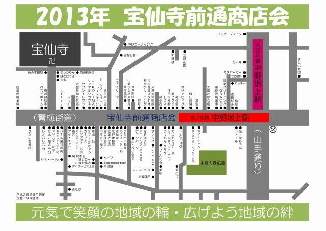 宝仙寺前通商店会 MAP
