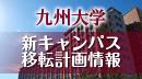 九州大学伊都新キャンパス移転計画情報