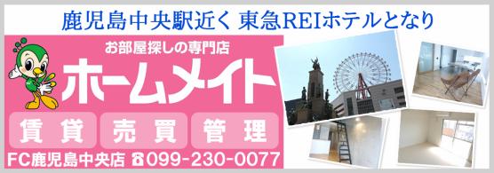 社員のプロフィールご紹介!!鹿児島市内の賃貸物件の事なら私達にお任せ下さい!!