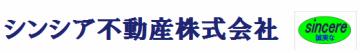 広島市及び近郊の不動産(戸建・中古マンション・土地・一棟売りビル・収益物件・投資用物件・店舗・事務所・)の購入からリフォームまで一括サポート! シンシア不動産株式会社