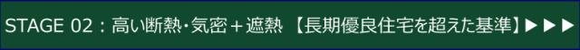 STAGE 02:高い断熱・気密+遮熱 【長期優良住宅を超えた基準】
