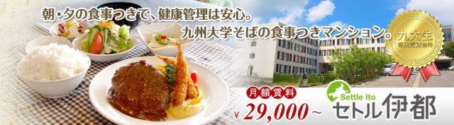 セトル伊都 朝・夕の食事つきで、健康管理は安心。九州大学そばの食事つきマンション