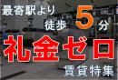 最寄駅より徒歩5分以内で礼金ゼロ 賃貸特集!