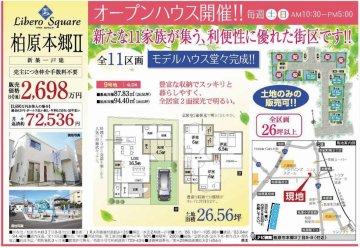 【5区画販売中☆】リベロスクウェア柏原本郷Ⅱ