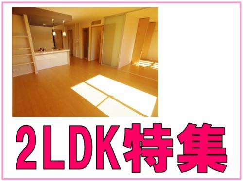 松本市賃貸(2LDK特集)
