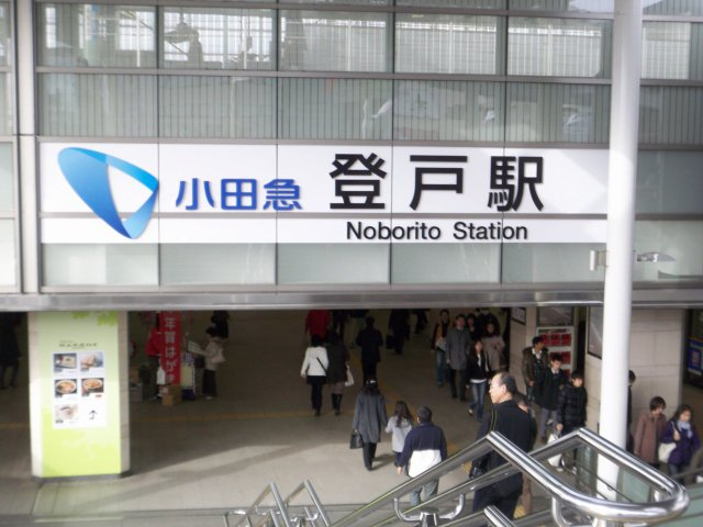 小田急線登戸駅