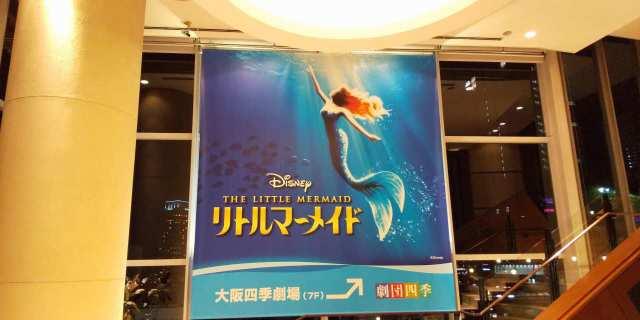 大阪四季劇場への案内誘導看板も素敵です♪
