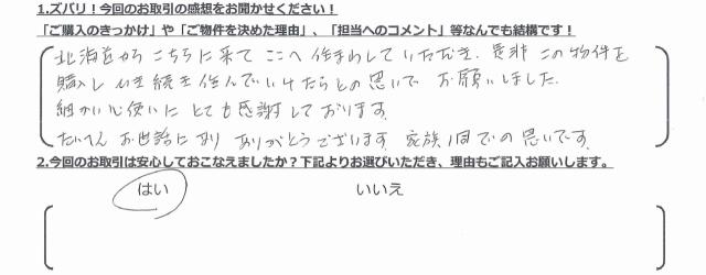 MS購入_山野様