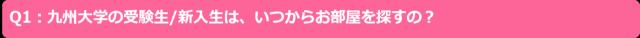 九州大学の受験生/新入生は、いつからお部屋を探すの?