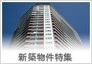 函館エリア 新築の賃貸物件
