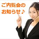 【ご内覧会】エンブレイス加古川別府・9階角部屋
