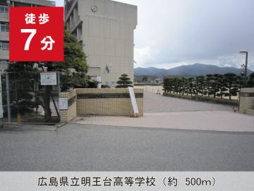 広島県立明王台高等学校