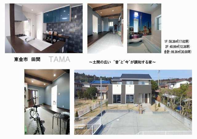 新築一戸建て,施工例,千葉県東金市田間,ナミカワ不動産販売可愛い,購入,家,お家,欲しい,買いたい,オープンハウス,モデルハウス,注文住宅
