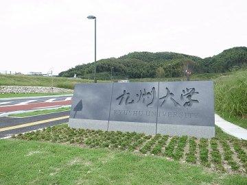 九大南ゲート入口1