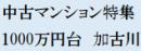 加古川市の1000万円台の中古マンション情報