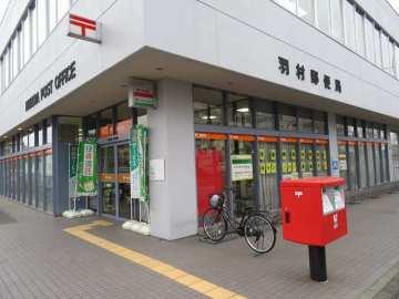 羽村郵便局