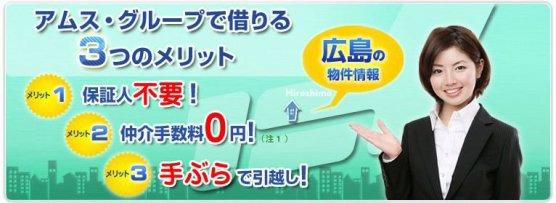 広島の賃貸ならおまかせ下さい。