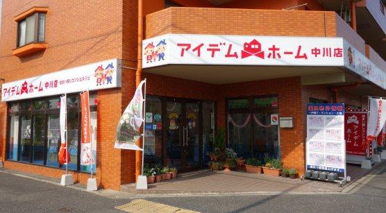 株式会社 アイデムホーム 中川店